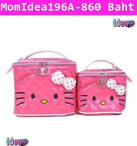 กระเป๋าอเนกประสงค์ Hello Kitty สีชมพู (แพคคู่)