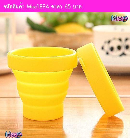 แก้วน้ำซิลิโคนพับได้ พกพาสะดวก สีเหลือง
