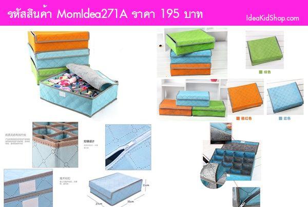 กล่องผ้าใส่ถุงเท้า ชุดชั้นใน สีส้ม (แพคคู่)