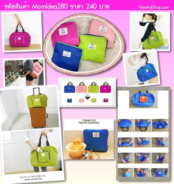 กระเป๋าเอนกประสงค์ รุ่น Street Shopper Bag สีชมพู