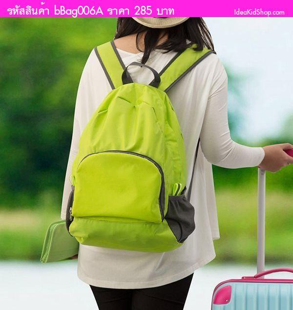 กระเป๋าเป้พับได้  Backpack สีเขียวอ่อน