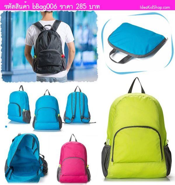 กระเป๋าเป้พับได้  Backpack สีเทาดำ