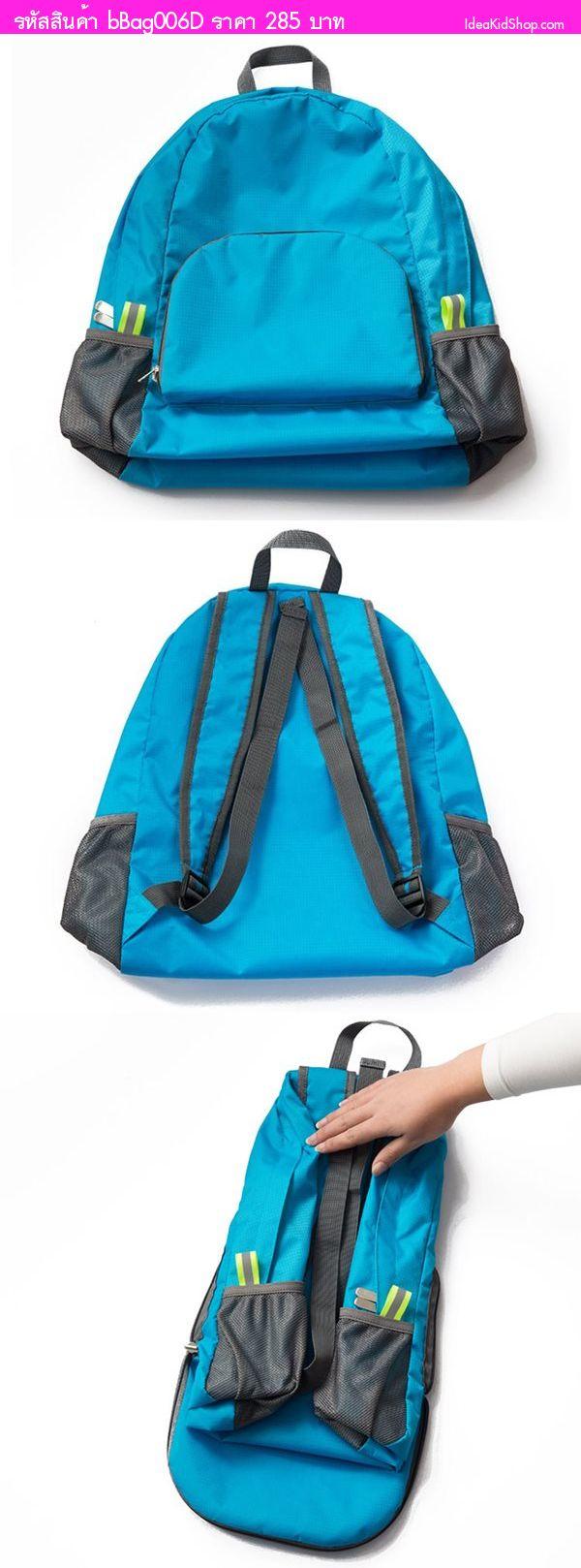 กระเป๋าเป้พับได้  Backpack สีฟ้า