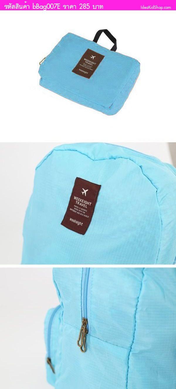 กระเป๋าเป้สะพายหลัง พับเก็บได้  TRAVEL สีฟ้า