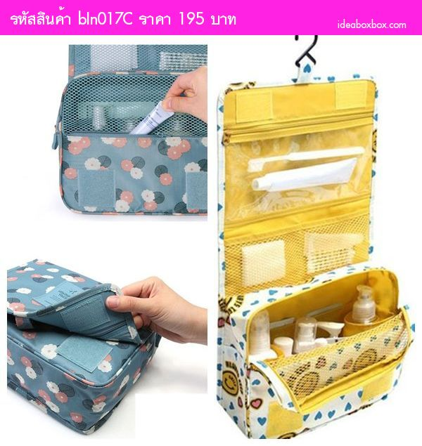Bag in Bag รุ่น TOILETRY POUCH สี C