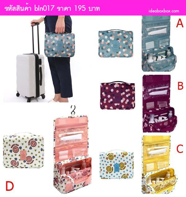 Bag in Bag รุ่น TOILETRY POUCH สี C