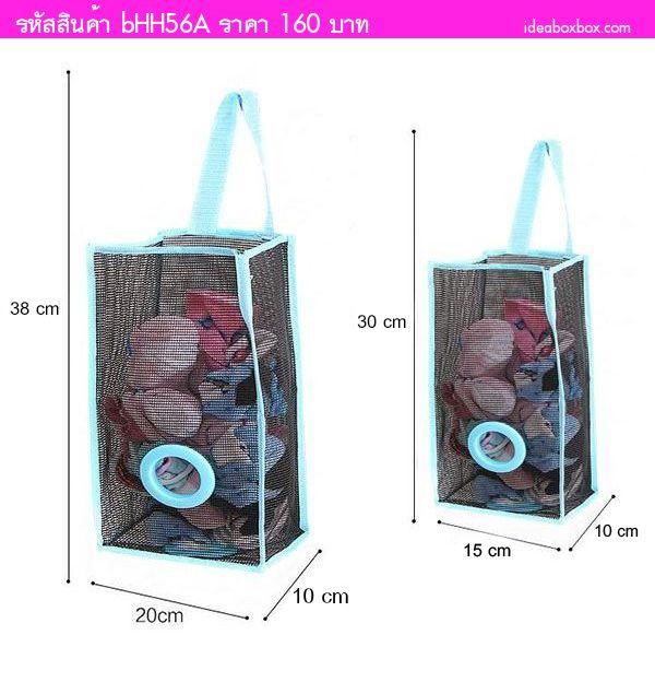 ถุงจัดระเบียบพลาสติก ถุงช้อปปิ้ง สีฟ้า (2 ชิ้น)