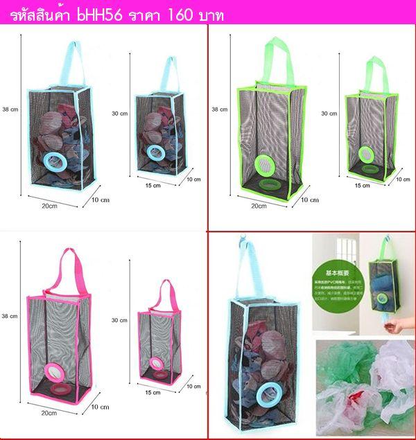 ถุงจัดระเบียบพลาสติก ถุงช้อปปิ้ง สีเขียว(2 ชิ้น)