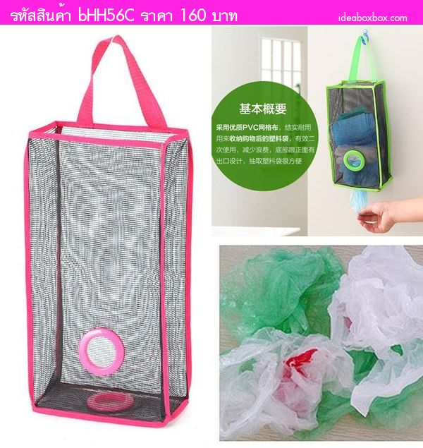 ถุงจัดระเบียบพลาสติก ถุงช้อปปิ้ง สีชมพู(2 ชิ้น)