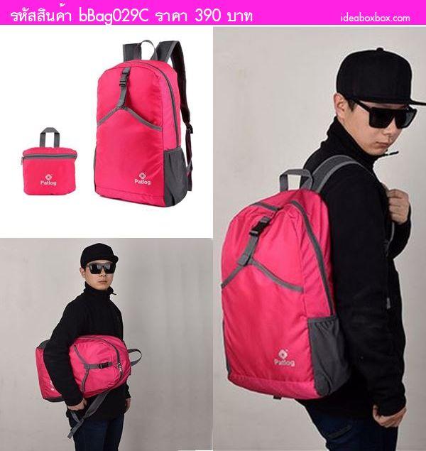 กระเป๋าเป้พับได้ Backpack Shoulder bag สีชมพู