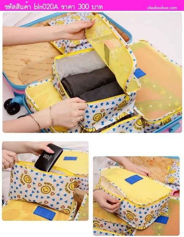 Bag in Bag TRAVEL ลายหน้ายิ้ม สีเหลือง(เซต 6 ใบ)