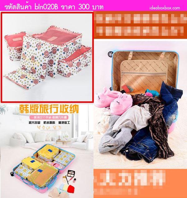 Bag in Bag TRAVEL ลายหน้ายิ้ม สีชมพู(เซต 6 ใบ)