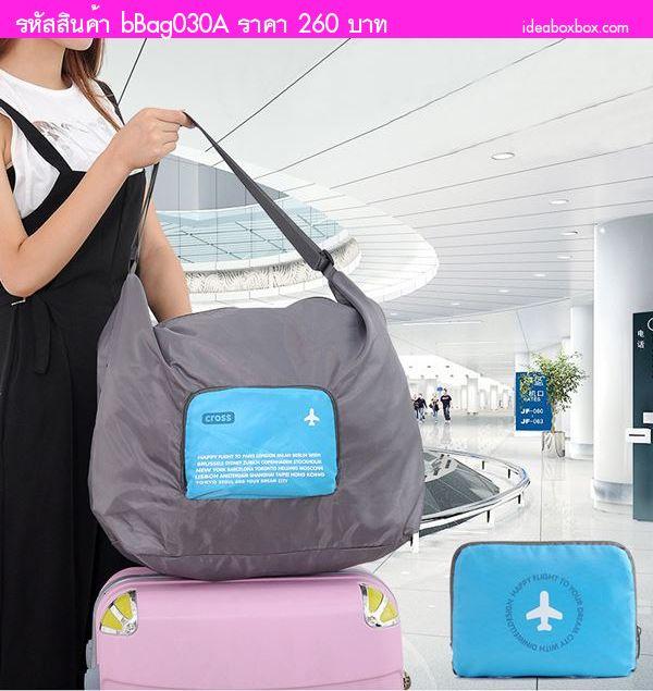 กระเป๋าสะพาย HAPPY FLIGHT  CROSS Bag สีฟ้า