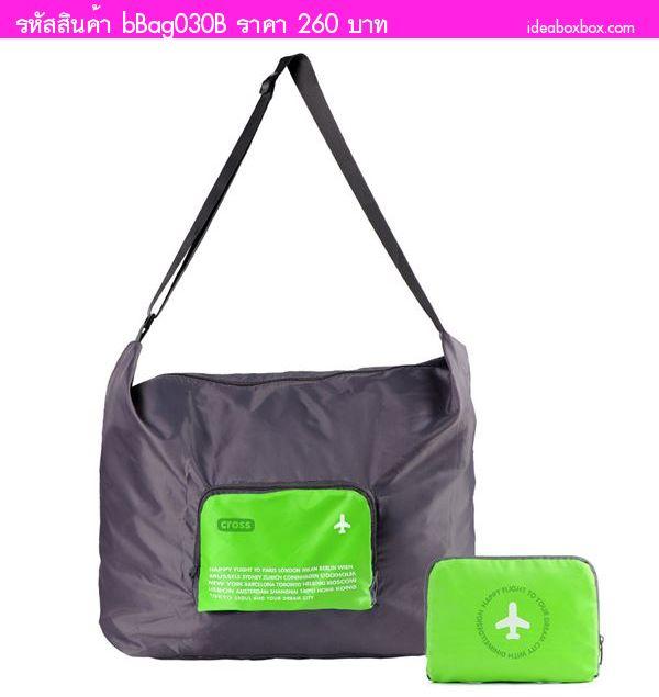 กระเป๋าสะพาย HAPPY FLIGHT  CROSS Bag สีเขียว