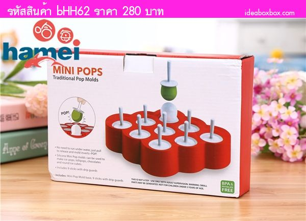 พิมพ์ทำไอติม MINI POPS