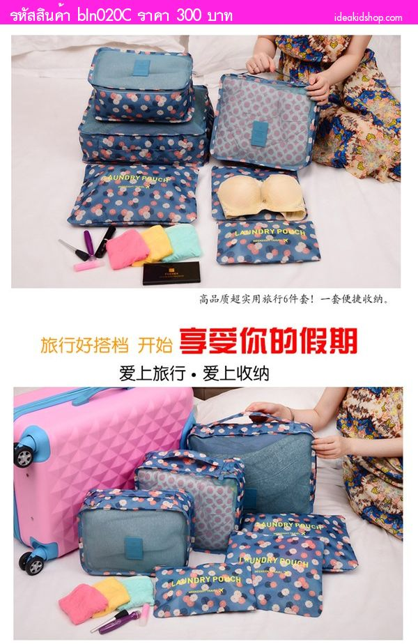 Bag in Bag TRAVEL ลายดอก สีม่วง(เซต 6 ใบ)