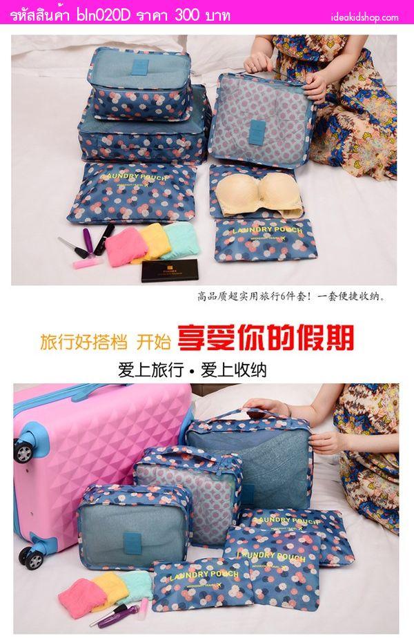 Bag in Bag TRAVEL ลายดอก สีฟ้าเขียว(เซต 6 ใบ)