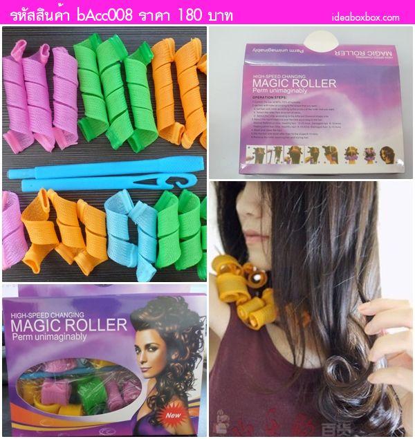 ที่ดัดผมลอนใหญ่สุดเก๋ Magic Hair Roller