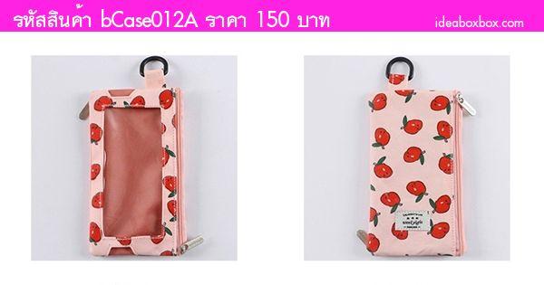 กระเป๋ามือถือ Multi Functional cell phone สีชมพู