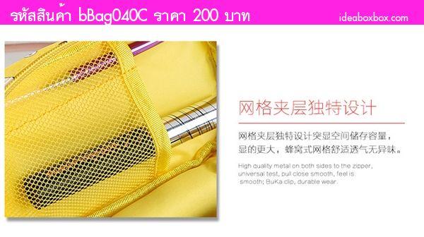 กระเป๋าเครื่องสำอางค์ Cosmetic สีเหลือง