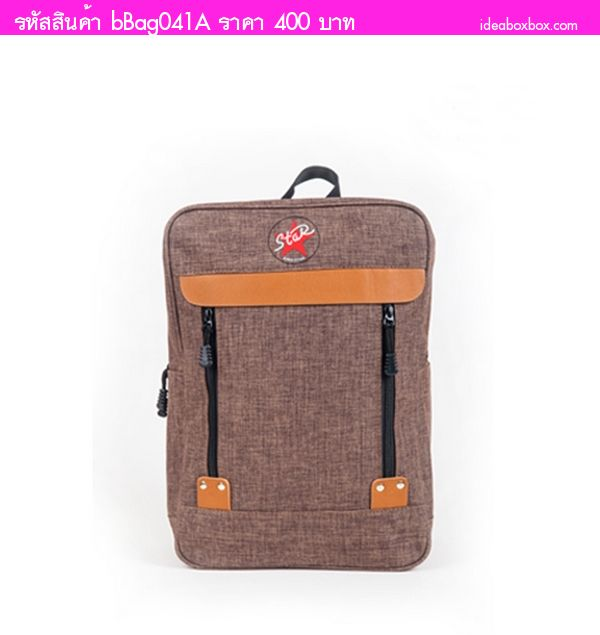 กระเป๋าสะพายหลัง King Star สีน้ำตาล