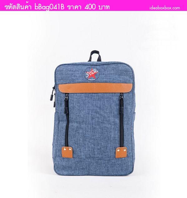 กระเป๋าสะพายหลัง King Star สีฟ้า