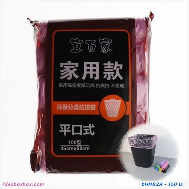 ถุงพลาสติกใส่ขยะ อเนกประสงค์ (เซต 5 ม้วน) สีชมพู