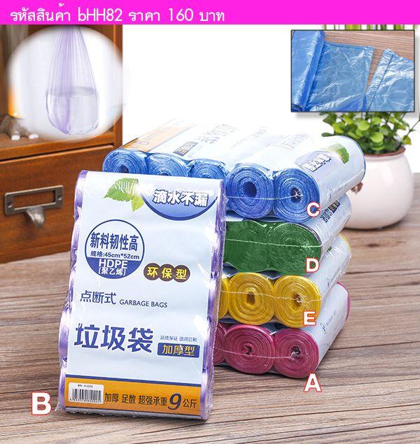 ถุงพลาสติกใส่ขยะ อเนกประสงค์ (เซต 5 ม้วน) สีเหลือง