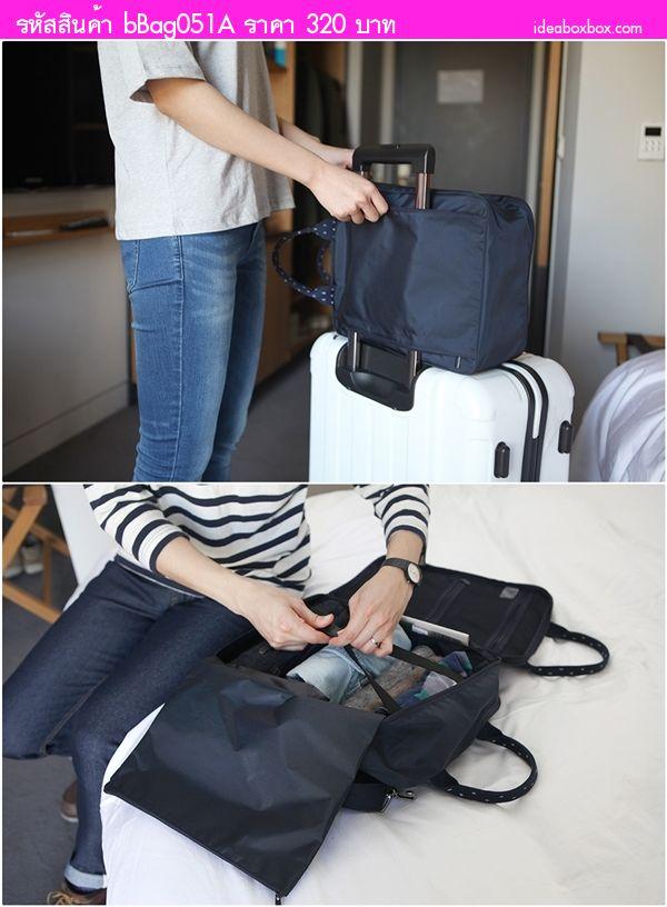 กระเป๋าเดินทางสะพายได้ Packing Travel ลายจุด สีกรม