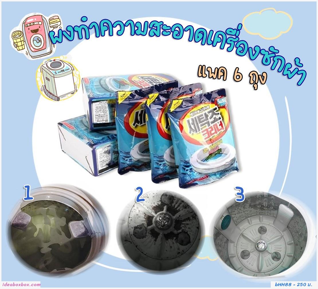 ผงทำความสะอาดเครื่องซักผ้า(แพค 6 ถุง)