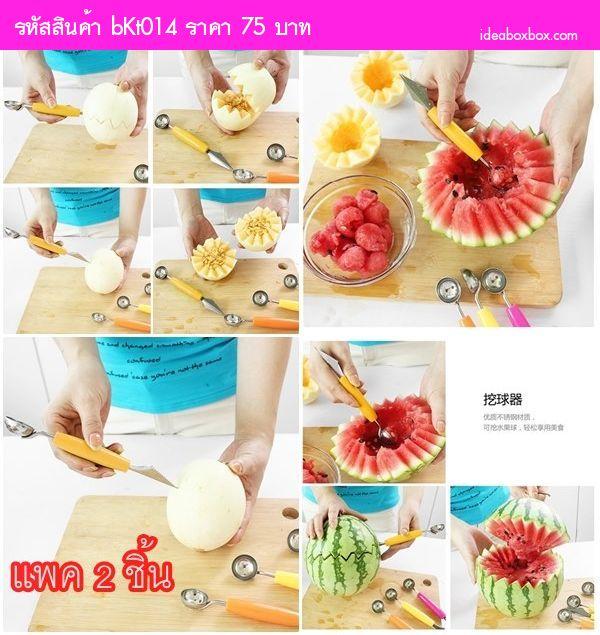 ช้อนแกะสลักตักผลไม้ (2 ชิ้น)