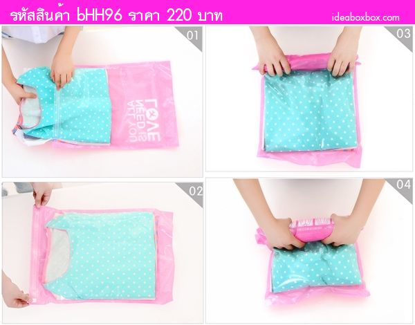 ถุงพลาสติกใส่ของแบบคละสี Vacuum Bag (แพค 3 ชิ้น)