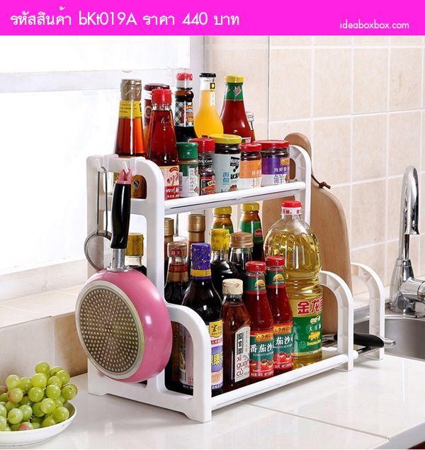 ชั้นวางของ Multi Function Kitchen Storage สีขาว