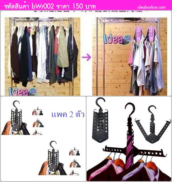 ไม้แขวนเสื้ออเนกประสงค์ Magic Clothes Hanger(2ตัว)