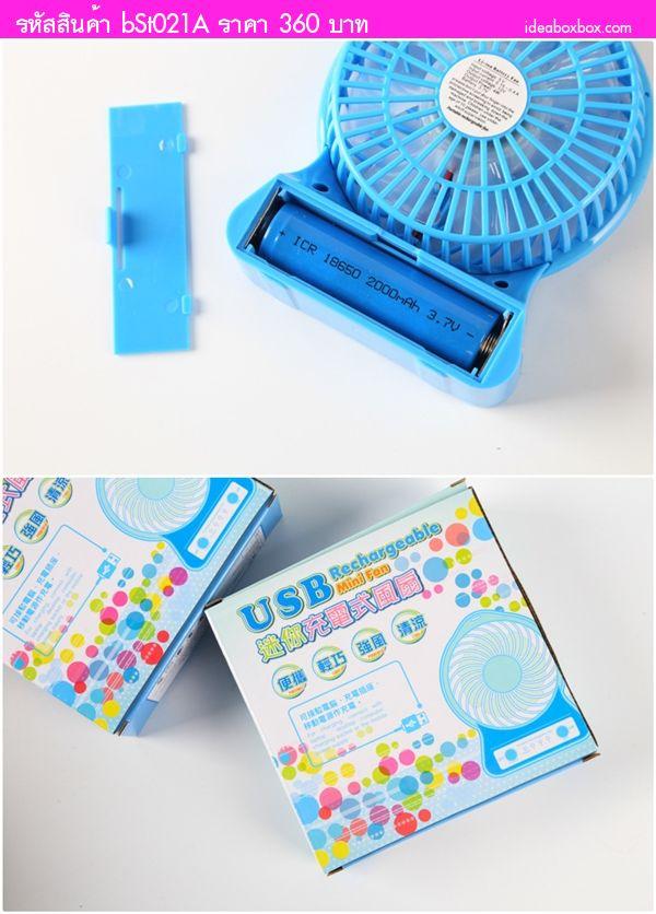 พัดลมแฟชั่นแบบพกพา รุ่นจิ๋ว Doraemon สีฟ้า