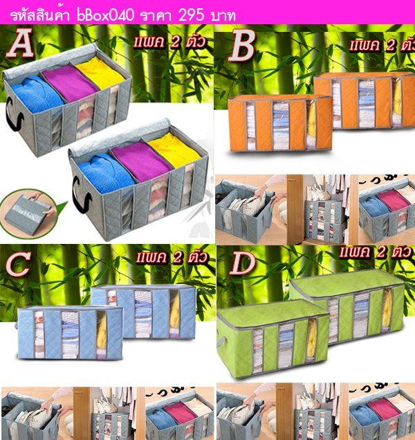 กล่องจัดระเบียบตู้เสื้อผ้า ถ่านไม้ไผ่ สีฟ้า(2 ตัว)