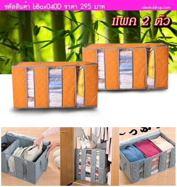 กล่องจัดระเบียบตู้เสื้อผ้า ถ่านไม้ไผ่ สีส้ม(2 ตัว)