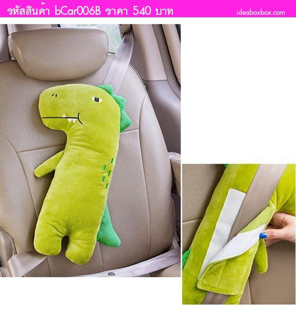 ตุ๊กตาคาดเบลท์ ลาย Dinosaur สีเขียวอ่อน