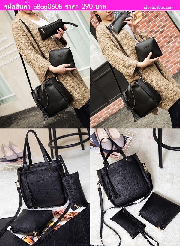 กระเป๋าสะพาย Classic Fashion สีดำ (ได้ 3 ใบ)