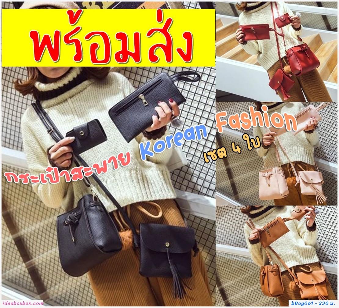 กระเป๋าสะพาย Korean Fashion สีน้ำตาล(ได้ 4 ใบ)