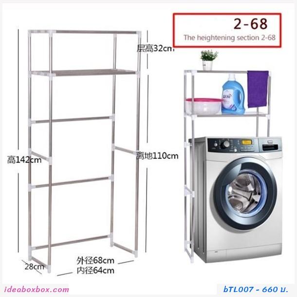 ชั้นวางของ Washing Machine Racks n Bathroom Shelve