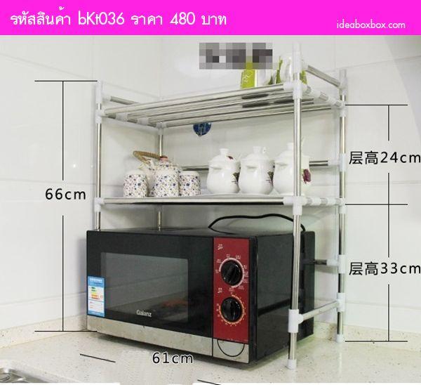 ชั้นวางของ Microwave oven shelf สีเงิน
