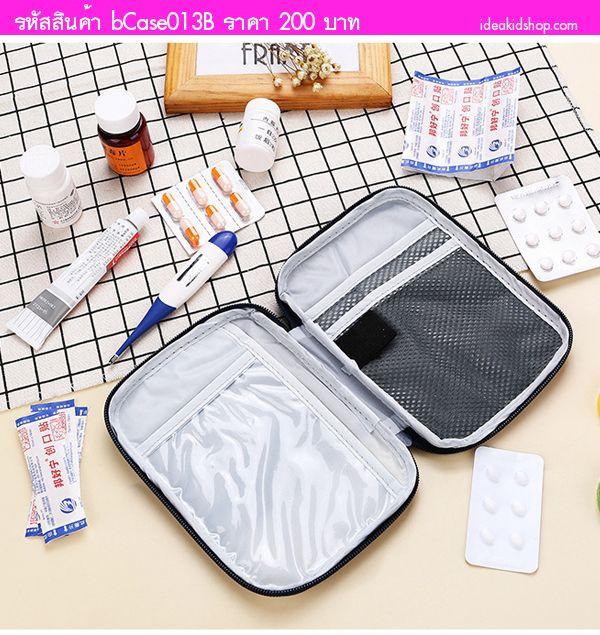 กระเป๋าใส่ยา แบบพกพา สีกรม(แพค 2 ใบ)
