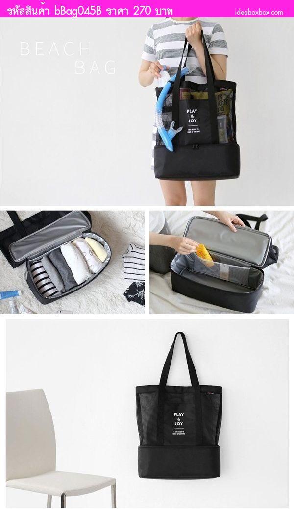กระเป๋าสะพายแบบตาข่ายปิคนิคคูลเลอร์ PlayJoy สีฟ้า