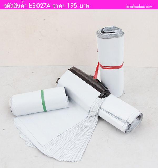 ถุงไปรษณีย์ พร้อมแถบกาว 20x30 ซม 100 ใบ สีขาว