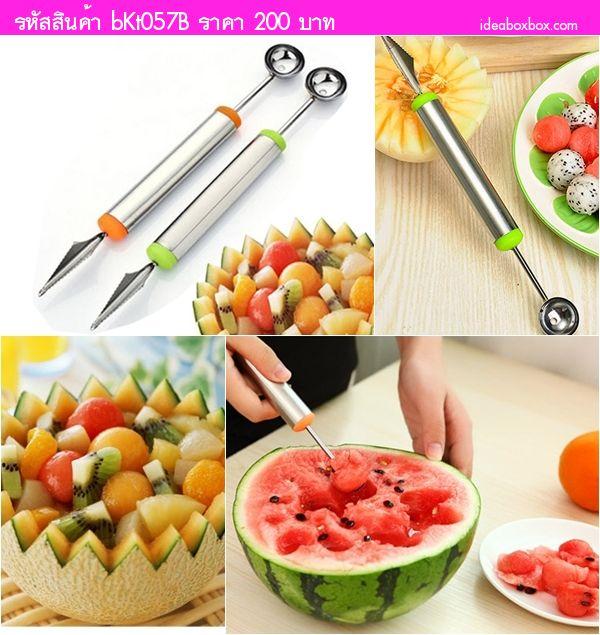 ช้อนแกะสลักตักผลไม้สแตลนเลส สีส้ม(2 ชิื้น)