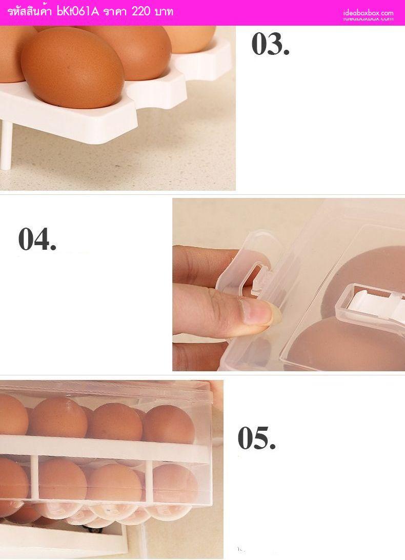 กล่องพลาสติกเก็บไข่ไก่ 24 ช่อง สีขาว