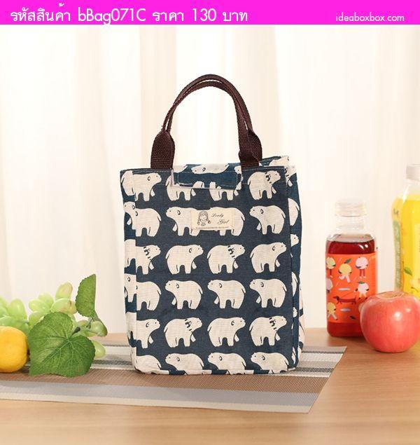 กระเป๋าเก็บอุณหภูมิ ลายหมีขาว สีฟ้า