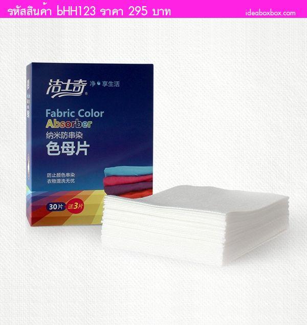 แผ่นดูดซับกันเสื้อสีตก Fabric Color Absorber