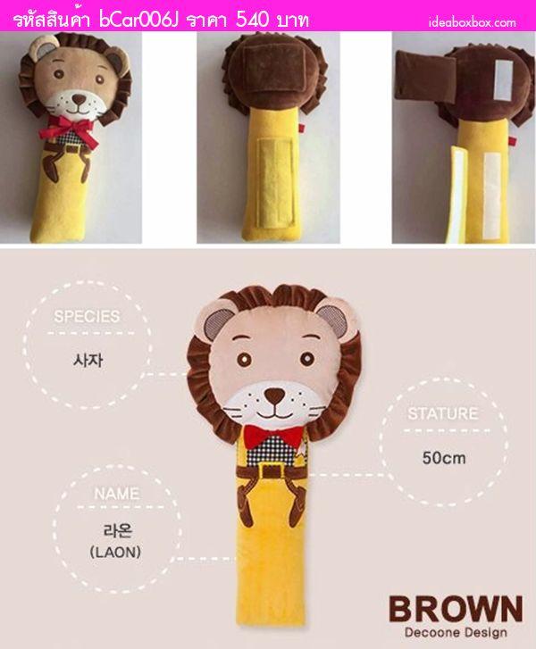 ตุ๊กตาคาดเบลท์ สิงโต สีน้ำตาล